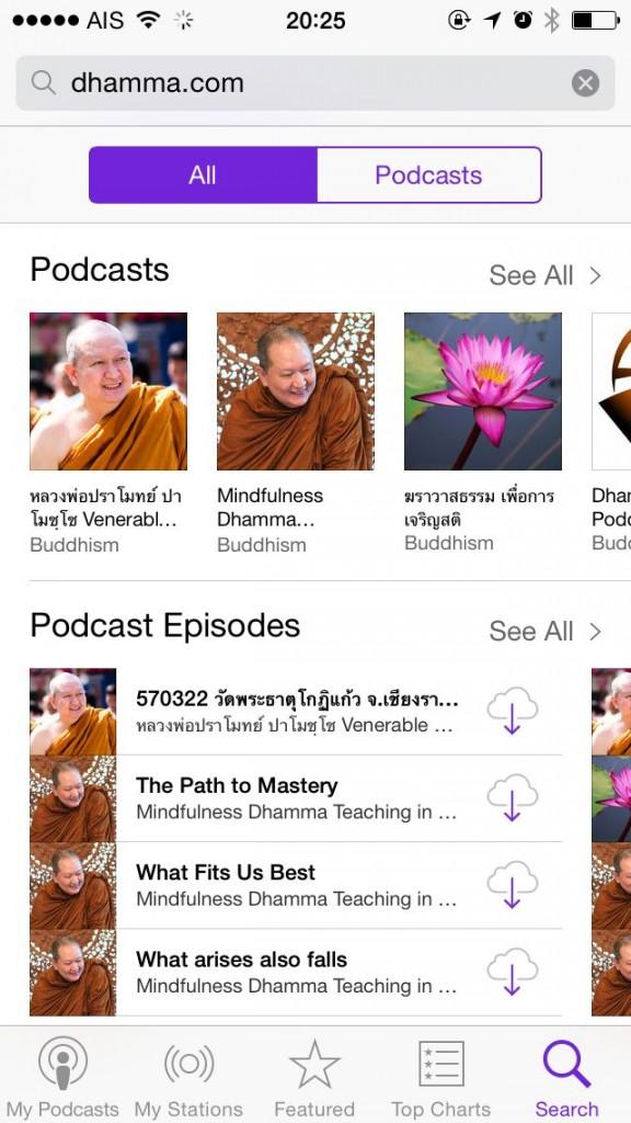 ผลการค้นหา ขึ้นเป็น podcast และ episode ต่างๆ ให้เลือก podcast ที่ต้องการด้านบน