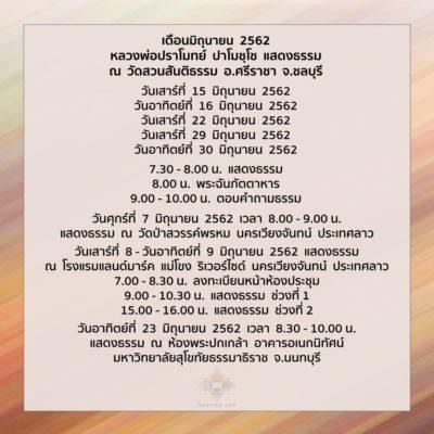 june2 2562